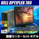 中古パソコン Windows7 DVDスーパーマルチ搭載DELL OptiPlex 780 19インチワイド液晶モニターセットWindows7-Pro セットアップ済み C..
