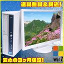 【中古パソコン】NEC Mate MK31M/B-E 23インチワイド液晶セット Windows7-Pro64bit搭載Corei5第3世代3450プロセッサー搭載Windows7-Pro64bitセ