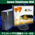 中古パソコン Windows7-Pro搭載PC 安心3ヶ月動作保証付き lenovo ThinkCenter M58 液晶22インチワイド付き【中古】 Celeron:2.2GHz メモリ:4GB HDD:320GB DVDスーパーマルチ(新品ドライブ)搭載 KingSoft Office付き 中古デスクトップパソコン液晶セット