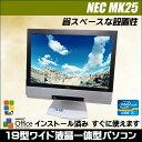 中古パソコン Windows7搭載!日本電気 NEC MK25T/GF-E 19インチワイド液晶一体型 Corei5 3210MWindows7-Proセットアップ済みWPS Office..