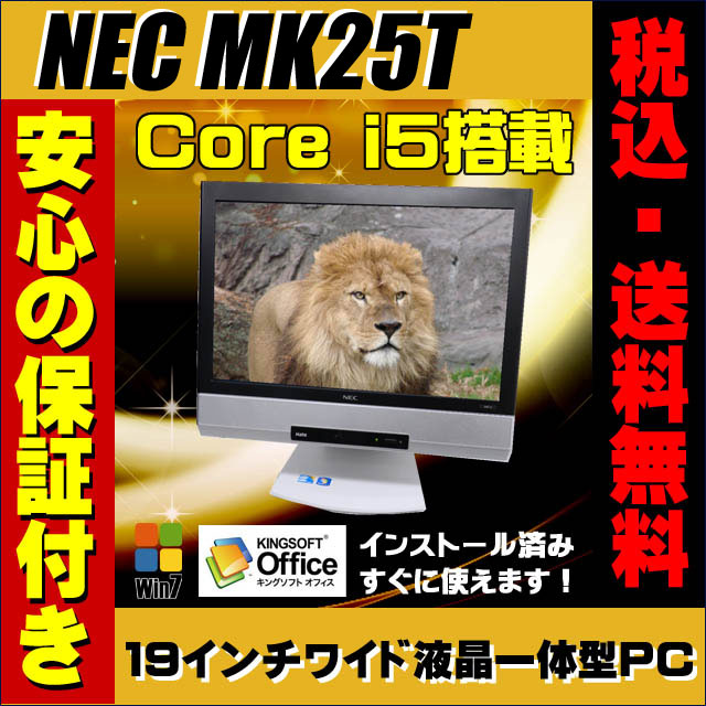 中古パソコン Windows7搭載!日本電気 NEC MK25T/GF-E 19インチワイ…...:auc-marblepc:10001977