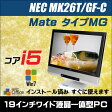 中古パソコン 19インチ液晶一体型 デスクトップパソコン【中古】 Windows7 NEC Mate タイプMG MK26T/GF-C Core i5 2.66GHz HDD:250GB KingSoft Office付き 中古デスクトップ【送料無料】