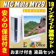 中古パソコン NEC Mate MY29R 19インチワイド液晶セットWindows7-Pro セットアップ済みKingSoft Officeインストール済み【中古】【中古パソコン】【Windows7 中古】【05P23Apr16】