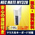 【中古パソコン】NEC MATE MY32B/E-A Core i5 650 3.2GHzHDD:160GB スーパマルチ搭載 Windows7-Pro搭載KINGSOFT OFFICE 2013インストール済【中古】【中古パソコン】【Windows7 中古】【05P23Apr16】