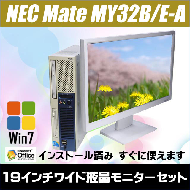 【中古パソコン】NEC Mate MY32M/E-A Core i5 650 3.2GHz…...:auc-marblepc:10000358