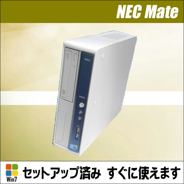 中古パソコン NEC Mate MJ32L/L-B 【中古】【Core i3 550 搭載!】 HDD:160GB MEM:4GB DVDスーパーマルチ搭載 Windows7-Pro搭載 WPS OFFICE付き【Windows7 中古】【中古パソコン】◎