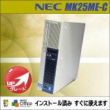 中古パソコン Windows7-Pro Corei5搭載! NEC タイプME MK25ME-C【中古】 メモリー8GB SSD120GB(新品)+HDD250GB DVDスーパーマルチ Windows7-PRO 64Bit セットアップ済み KingSoft Office付き【中古パソコン】◎