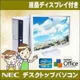今週の一押し!! 店長気まぐれ NEC 液晶付き 中古デスクトップパソコン【中古】 OS選択型モデル(Windows10又はWindows7) コアi3搭載 HDD2基搭載(250GB+250GB) 19インチワイド液晶セット DVD-ROM WPS Office付き 中古パソコン【推】◎