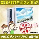 NECデスクトップパソコン 20インチワイド液晶モニターセッ...