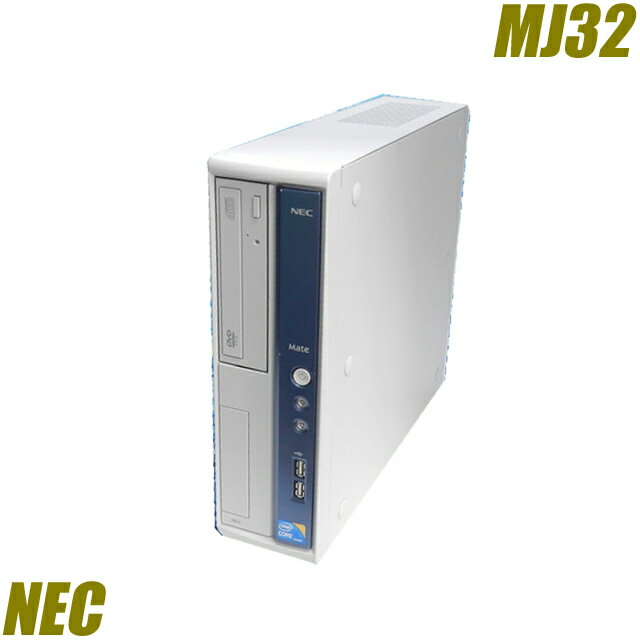 NEC Mate MJ32L/L-B 【中古】 Core i3 550 中古パソコン HDD160GB MEM4GB DVDスーパーマルチ内蔵 Windows7-Pro搭載 WPS OFFICE付き 中古デスクトップパソコン