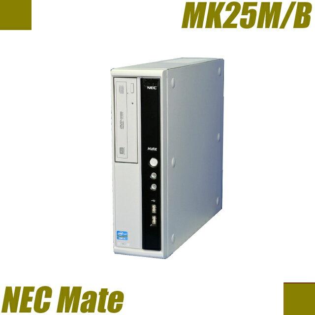 NEC Mate タイプMB MK25M/B-C【中古】 メモリ8GB HDD250GB Windows10 コアi5 2.5GHz搭載 中古デスクトップパソコン DVDスーパーマルチ内蔵 WPS Officeインストール済み 中古パソコン