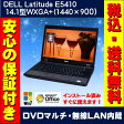 中古パソコン DELL Latitude E5410 Windows7-32bit 14.1型WXGA+(1440×900)【中古】Corei5-560M:2.66GHz メモリ:4GB HDD:250GB DVDマルチ KingSoft Office付