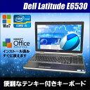 中古パソコン Windows7 64ビット版搭載 中古ノートパソコン DELL Latitude E6530 A4サイズノート 15.6インチ液晶 Core i5 2.80GHz..