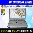 中古パソコン Windows7-Pro 64ビット版搭載 中古ノートパソコン HP EliteBook 2760p Tablet PC B5サイズノート 液晶12.1型 タブレット機能 Core i7 2.70GHz メモリ:4GB HDD:320GB載 無線LAN内蔵 WEBカメラ搭載 KingSoft Office付き【中古】【送料無料】