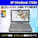 ★中古パソコン HP EliteBook 2760p Tablet PC Windows7-Pro 64ビット【中古】 液晶12.1型 タブレット機能 Core...