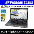 ★【中古ノートパソコン】HP ProBook 4520s Windows7Pro-32bitセット済み 15.6インチ液晶 Core i5-480M 2.67GHz メモリ4GB HDD250GB DVDスーパーマルチ 無線LAN内蔵 KingSoft Office付き【中古】★