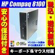 中古パソコン Windows7搭載 HP Compaq 8100 Elite SFF Corei7 870 2.93GHz メモリー:8GB HDD:320GB DVDマルチ KingSoft Officeインストール済み 中古パソコン【中古】PC【Windows7 中古】 i5搭載 中古デスクトップパソコン