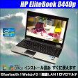 中古ノートパソコン hp EliteBook 8440p14.0型液晶(1,366×768) MEM:4096MB HDD:250GBCore i5 2.40GHzDVDスーパーマルチドライブ内蔵Windows 7 Proセットアップ済みKingSoft Officeインストール済み【中古パソコン】【05P23Apr16】