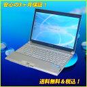 Windows7搭載 B5モバイル【中古パソコン】Toshiba dynabook SS RX2 SG120E/2WWindows7セットアップ済みKingSoft Office2012インストール済み【中古】【中古パソコン】【Windows7 中古】