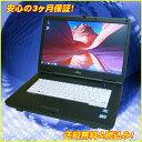 中古パソコン Windows7-Pro 富士通(FUJITSU) FMV-A8290 MEM:2GB⇒4GB HDD:160GBKingSoft Office2012インストール済み 【中古】【中古パソコン ノート】【中古パソコン Windows7】