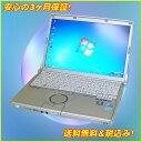 中古パソコン Panasonic(パナソニック)CF-S8HCGCDS B5モバイル Core2Duo-P8700DVD-ROM&USB無線LANオマケ付Win...