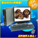 【Core2Duo E6550搭載】【送料無料】【安心3カ月保証】【中古パソコン】