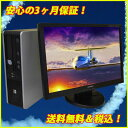 中古パソコン Windows7 搭載!HP Business Desktop dc7900 SFメモリー3GB 17インチ液晶セットWindows7 HomePremium インストール済みKingSoft Office2012 付【中古パソコン】【中古】☆【Windows7 中古】