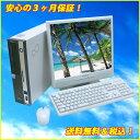 中古パソコン Windows7搭載!富士通(fujitsu)FMV-D5270 DVD-ROM搭載17インチ液晶セット Windows7セットアップ済み【KingSoft Office2012インストール済み】【中古】【中古パソコン】【Windows7 中古】