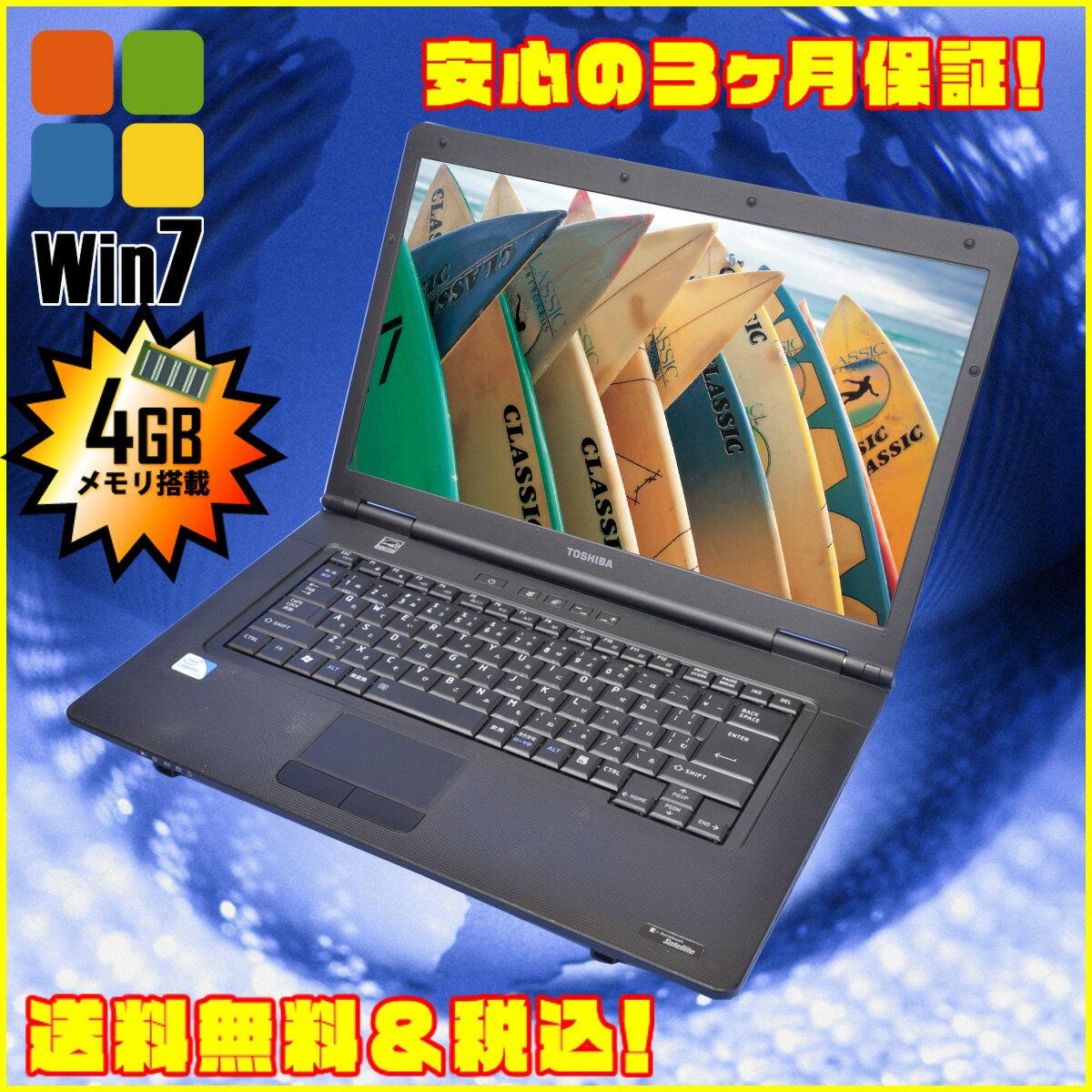 中古パソコン Windows7-Pro! 東芝 TOSHIBA dynabook Satellite B551/C 【中古】 Core i5-2410M搭載 無線LAN&DVDスーパーマルチ搭載 Winodws7-Proセットアップ済み MicroSoft Office 2007 付き【中古ノートパソコン】【Windows7】