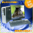 中古パソコン Windows7搭載!Core2Duo E6400 HP Compaq Desktop dc7700SFDVDスーパーマルチ搭載 19インチ液晶セット メモリー2GBWindows7-HomePremium セットアップ済み kingsoft 0ffice 2012付【中古】【Windows7 中古】【中古パソコン】