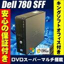 中古パソコン Windows7搭載! DELL OptiPlex 780 SFF Core2Duo E7500DVDスーパーマルチ搭載&Windows7-Proセットアップ済み ☆【KingSoft Office2013インストール済み】☆【中古パソコン】【中古】【Windows7 中古