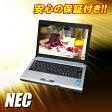 中古パソコン Windows7搭載!NEC VersaPro VK13M/BB-BCorei5 Windows7セットアップ済みKingSoft Officeインストール済み(中古パソコン Windows7)(中古パソコン ノート)【中古】