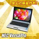 NEC VersaPro VK17HB-D PC-VK17HBB7D【中古】UltraLIte(ウルトラライト)タイプVBシリーズ12.1インチ液晶(1280×800) Windows7搭載ノートPCCPU:Corei7 1.70GHz MEM:4GB HDD:250GBKingSoft Office付き【中古パソコン】【推】