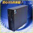 中古パソコン! Lenovo ThinkCenter M58E Celeron2.2GHzメモリ:2GB HDD:250GB DVD-ROM Winsows7Pro-32bit KINGSOFT OFFICE付【中古】【中古パソコン】【Windows7 中古】