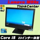 中古パソコン 23インチ液晶一体型 デスクトップパソコン【中古】Lenovo ThinkCentre M90z Windows7  Core i5 3.2GHz HDD:250GB DVDスーパーマルチ搭載 KingSoft Office付き 中古デスクトップフルHD(1920 * 1080)【送料無料】【02P26Mar16】