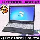 中古パソコン Windows7-Pro搭載!富士通 FMV-A561/D メモリ4GB Windows7セットアップ済み DVD-ROM搭載【中古】【Microsoft 2007 Officeインストール済み】