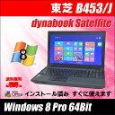 中古パソコン Windows8-Pro 64ビット搭載 中古ノートパソコン 東芝 dynabook