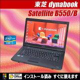 【中古ノートパソコン】 東芝 dynabook Satellite B550/BWindows7-Proセットアップ済み 15.6インチ HD液晶 テンキーなし Intel Core i5-M560 プロセッサー無線LAN・スーパーマルチ内蔵KingSoft Officeインストール済み【中古パソコン】