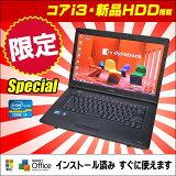 ��ťѥ�������ʥϡ��ɥǥ�������ťѥ����� ����HDD750GB��ܡ���� dynabook ����� Core i3���ꥹ�ڥ�����ǥ����š� ����4GB DVD�ޥ�� 15.6���磻�ɱվ� ̵��LAN�դ� KingSoft Office���ȡ���� ���ʥޥ����ץ쥼��ȡ��ǹ�������̵�����¿�3�����ݾڡ�
