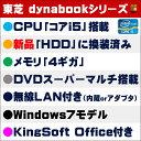 中古パソコン ハードディスク新品500GB搭載!東芝 ...