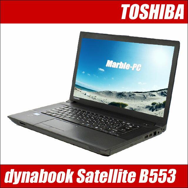 東芝 dynabook Satellite B553/J 【中古】【推】Windows10-Pro 液晶15.6インチ コアi5(2.60GHz) メモリ8GB HDD320GB DVDスーパーマルチ搭載 中古ノートパソコン USB3.0対応 無線LAN内蔵 WPSオフィス付き 中古パソコン