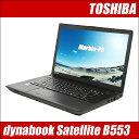 東芝 dynabook Satellite B553/J 【中古】【推】Windows10-Pro 液晶15.6インチ コアi5(2.60GHz) メモリ8GB HDD320GB DVDスーパーマルチ..