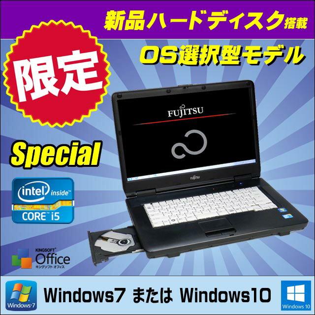 中古パソコン 新品ハードディスクに換装済み! 選べるOS (Windows7またはWindows10) 富士通 LIFEBOOK シリーズ Corei5限定スペシャルモデル【中古】 メモリ4GB DVDマルチ 15.6インチワイド液晶 無線LAN WPS Office付き【税込・送料無料・安心3ヶ月保証】