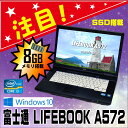 富士通 LIFEBOOK A572/F【中古】 当店注目の中古パソコン 8GBメモリー SSD128GB Windows10-HOME(MAR)セットアップ済み 液晶15.6型 コアi3:2.40GHz USB3.0対応 DVDスーパーマルチドライブ WEBカメラ内蔵 WPSオフィス付き 中古ノートパソコン【推】