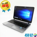 HP ProBook 450 G2 【中古】 メモリ8GB HDD500GB Windows10 Celeron(1.40GHz)搭載 15.6インチ液晶 中古ノートパソコン DVDスーパーマル..