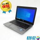 HP EliteBook 820 G2 Notebook PC 【中古】 メモリ8GB SSD256GB Windows10 コアi5-5200U搭載 12.5型液晶 中古ノートパソコン WEBカメラ..