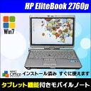 中古パソコン HP EliteBook 2760p Tablet PC Windows7-Pro 64ビット【中古】 液晶12.1型 タブレット機能 Core i5 2.60GHz メモリ..