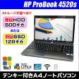 中古パソコン 新品HDDまたは新品SSD 選べるストレージ! テンキー付き中古ノートパソコン HP ProBook 4520s【中古】 A4サイズノート 15.6インチ液晶 Core i5 2.4GHz メモリ:4GB DVDスーパーマルチ搭載 無線LAN内蔵 KingSoft Office付き Windows7モデル