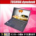 【中古ノートパソコン 】東芝 dynabook Satellite B651/D Windows7-64Bit【中古】第2世代 Core i7プロセッサー 2640M-2.8GHz15.6型HD テン