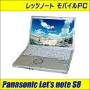 中古パソコン Windows10-Pro搭載 中古ノートパソコン Panasonic Let's note S8 CF-S8HCGCPS【中古】 モバイルPC レッツノート 液晶12.1インチ Core2Duo:2.53GHz メモリ:4GB HDD:250GB DVD-ROM搭載 WPS Office付き【推】